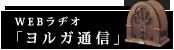 WEBラヂオ「ヨルガ通信」